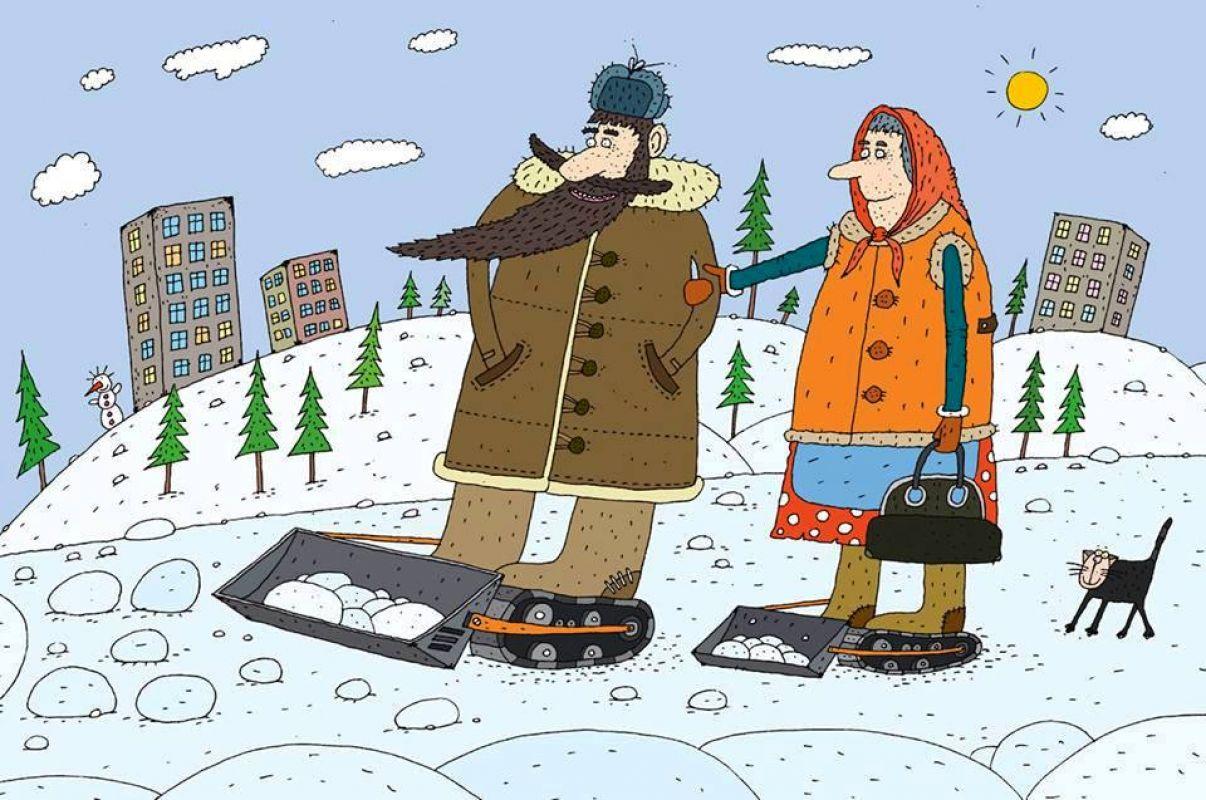 донбассе прикольные открытки с уборкой снега уже